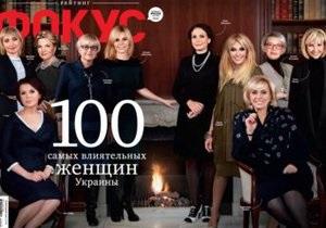 Тимошенко возглавила рейтинг самых влиятельных женщин