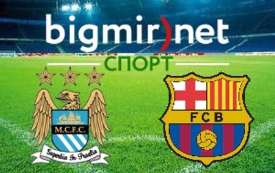 Манчестер Сити – Барселона 0-2 текстовая трансляция матча Лиги чемпионов
