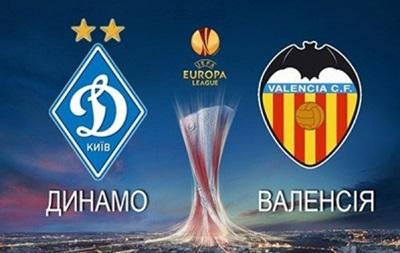 Официально матч Лиги Европы Динамо – Валенсия состоится в Киеве