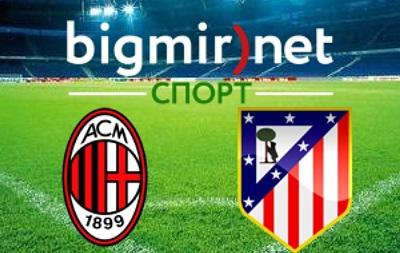 Милан – Атлетико Мадрид – 0:1 текстовая трансляция матча Лиги чемпионов