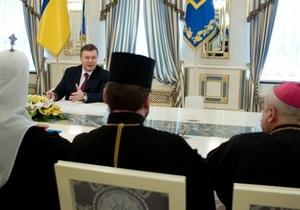 Ъ: Янукович встретился с представителями церквей, просивших помиловать Тимошенко