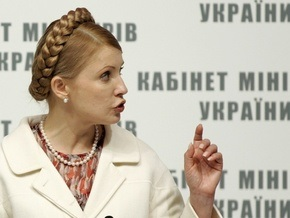 Тимошенко срочно собирает Кабмин