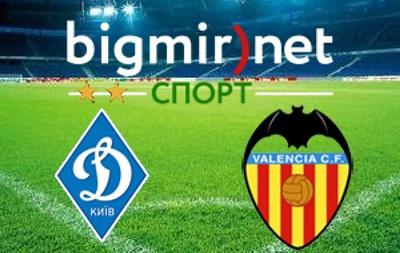 Динамо – Валенсия – 0-2, текстовая трансляция матча Лиги Европы