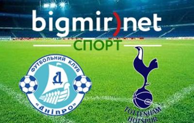 Днепр – Тоттенхэм – 1:0 текстовая трансляция матча Лиги Европы