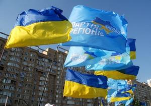 Партия регионов просит ЦИК зарегистрировать ее на выборах парламента