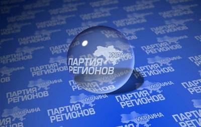 Партия регионов в Ровенской области осудила Януковича и просит о защите