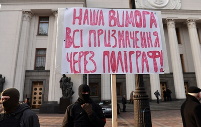 Всеукраинская конференция Евромайданов