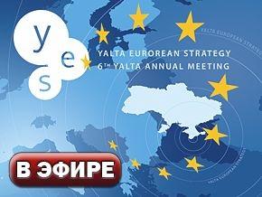 Корреспондент.net ведет прямую интернет-трансляцию с саммита YES