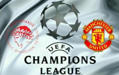 Олимпиакос – Манчестер Юнайтед – 2-0, текстовая трансляция матча 1/8 финала Лиги Чемпионов