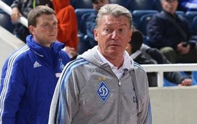 Блохин: Динамо опять вас не устраивает