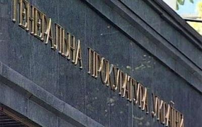 Генпрокуратура начала масштабное антикоррупционное расследование