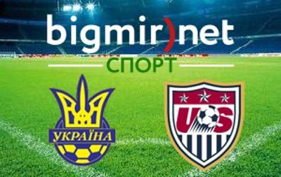 Украина – США – 2-0, текстовая трансляция товарищеского матча