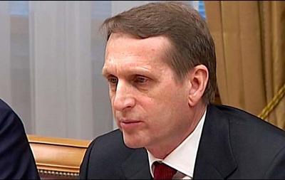 Россия не имеет права ослаблять свое внимание к Украине - Нарышкин