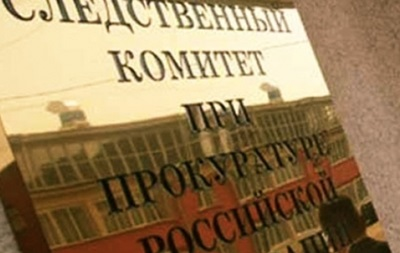 СК РФ возбудил четыре дела об угрозах губернаторам РФ из-за событий в Украине