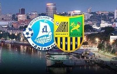 Ультрас Днепра и Металлиста проведут футбольный матч