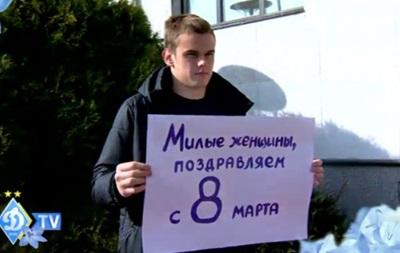Игроки Динамо поздравили женщин с 8 Марта на разных языках