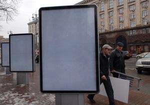 Черновецкий распорядился убрать 66 рекламных носителей в Киеве