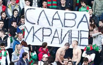 Фанаты Локомотива на матче чемпионата России растянули баннер  Слава Украине