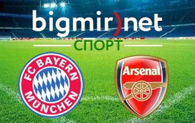 Бавария – Арсенал 1-1 текстовая трансляция матча Лиги Чемпионов
