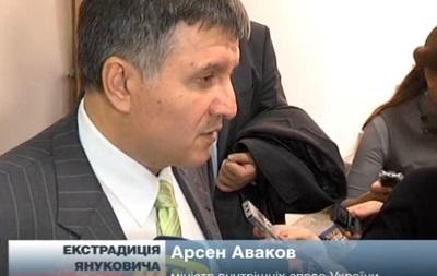 Мы подали заявку в Интерпол на экстрадицию Януковича - Аваков