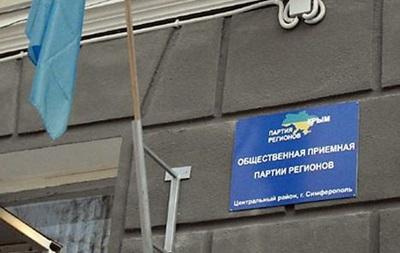 На базе крымского отделения ПР создадут новую партию