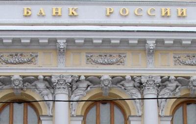 Сайт Центробанка РФ атакован хакерами
