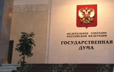Госдума РФ планирует в режиме онлайн следить за законотворчеством Киева