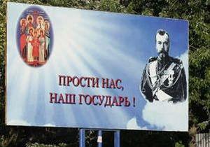 Годовщина расстрела Николая II: в Киеве прошел крестный ход, в Мелитополе появились билборды Прости нас, наш государь