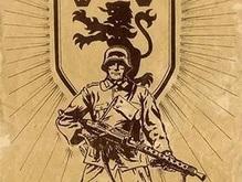 Свобода требует от Ющенко признать дивизию Галичина борцами за волю Украины