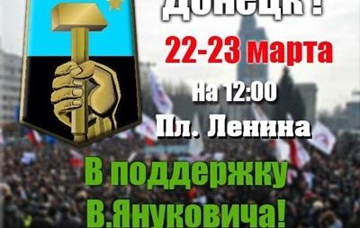 На выходных в Донецке пройдут митинги в поддержку Януковича и Юго-Восточного фронта