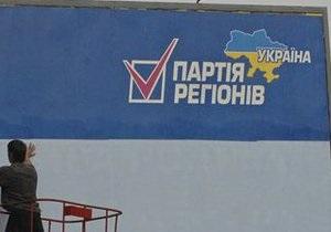 В Ровенской области неизвестные обстреляли окна офиса Партии регионов