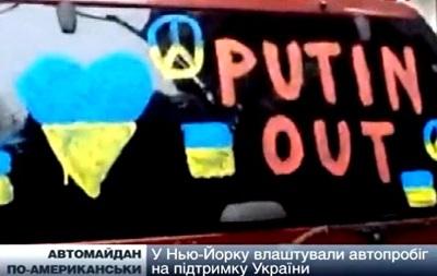 В Нью-Йорке устроили автопробег в поддержку Украины