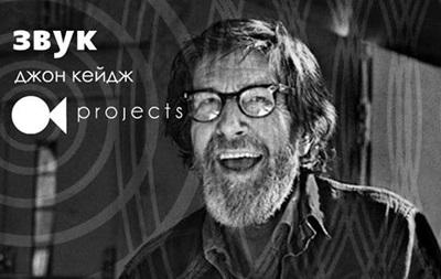 В Киеве пройдет лекция, посвященная  композитору Джону Кейджу