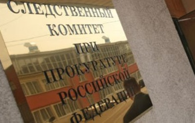 В Крыму начали работу органы Следственного комитета РФ