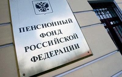 Пенсионный фонд РФ планирует переоформить все пенсии в Крыму до 1 декабря