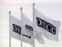 Переговоры на заседании ОБСЕ по грузино-осетинскому конфликту завершились ничем