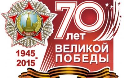 Украина будет отмечать 70-летие победы в ВОВ не менее торжественно, чем Россия - МИД Украины