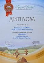 Телеканал  Гамма  став переможцем п'ятого  телевізійного фестивалю  Відкрий Україну
