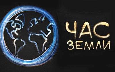 Украина 28 марта присоединится к акции Час Земли: всем миром для одной план