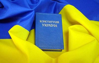 Партия регионов подготовит свой вариант Конституции