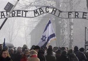 В Польше отметили 65-ю годовщину освобождения узников Освенцима
