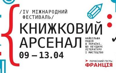 В Киеве пройдет ежегодный Книжный арсенал