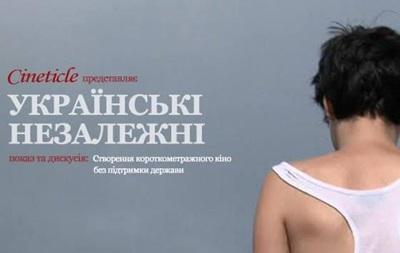 В Киеве пройдет показ украинских короткометражек