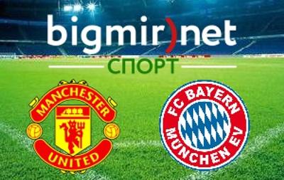 Манчестер Юнайтед - Бавария 1-1 онлайн трансляция матча Лиги Чемпионов