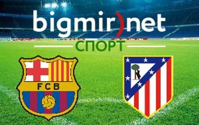 Барселона – Атлетико Мадрид – 1:1 текстовая трансляция матча Лиги чемпионов