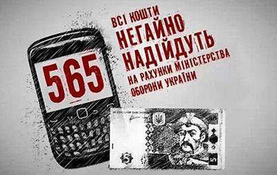 Минобороны не может воспользоваться деньгами, перечисленными украинцами по смс