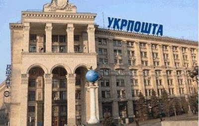 Укрпочта приостановила доставку посылок в Крым