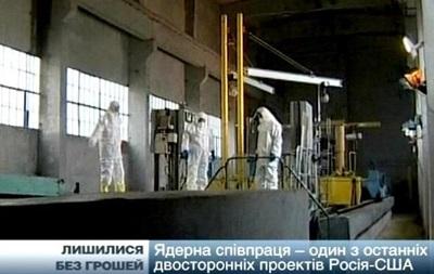 США прекратили финансирование ядерной безопасности в России