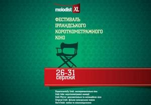 В Украине стартовал фестиваль ирландского короткометражного кино