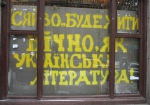 Книжный магазин Сяйво откроют ко Дню освобождения Киева